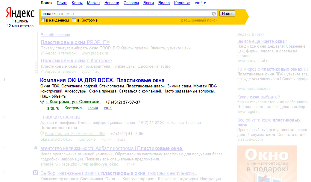 Безветренная раскрутка сайта поисковое продвижение создать сообщение комплексные прогоны сайта