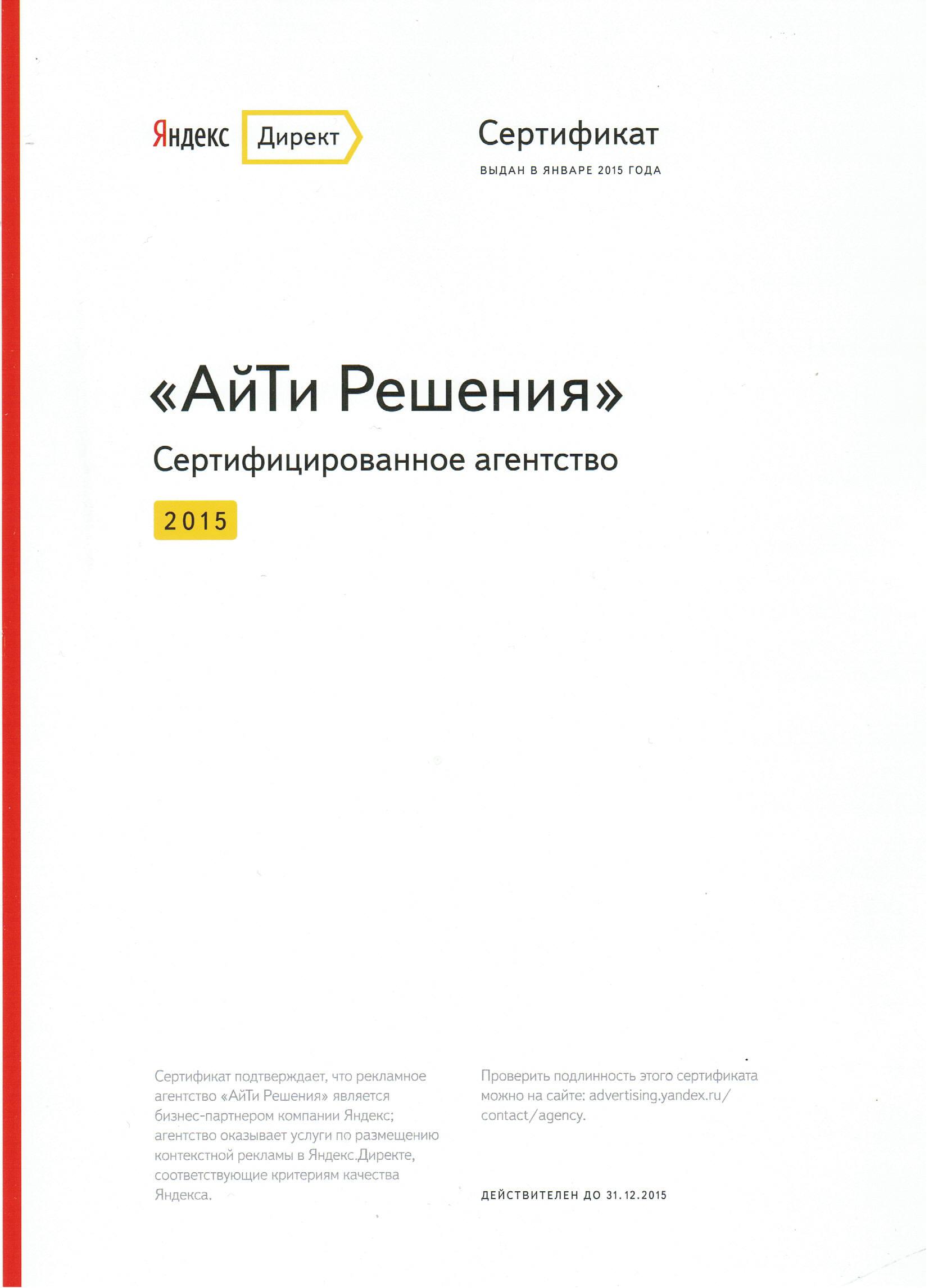 Яндекс директ обучение ярославль настройки где поставить рекламу cs 1.6 видео serva4ok
