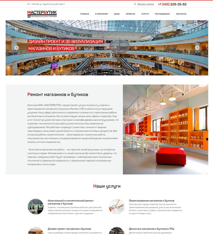 Мастербутик - разработка бизнес-сайта на фреймворке yii2 - портфолио  интернет-агентство АйТи Решения 8ad7307af72